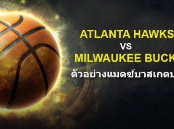 พรีวิว NBA เกม 5 : แอตแลนต้า ฮอล์คส์ vs มิลวอกี้ บัคส์