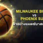 พรีวิว NBA ไฟน่อลส์ เกม 4 : ซันส์ vs บัคส์